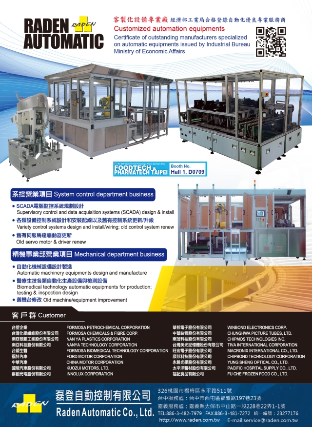 Customized automation equipments