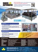 客製化自動化設備專業廠