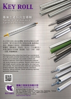 Cens.com Aluminum Alloy Roller KEY ROLL INDUSTRIAL CO., LTD.