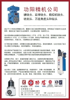搪銑頭、延伸銑頭、數控機銑頭、 銑削頭、萬能角度頭,鑽頭