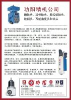 Chinese-搪铣头、延伸铣头、数控机铣头、 铣削头、万能角度头和钻头
