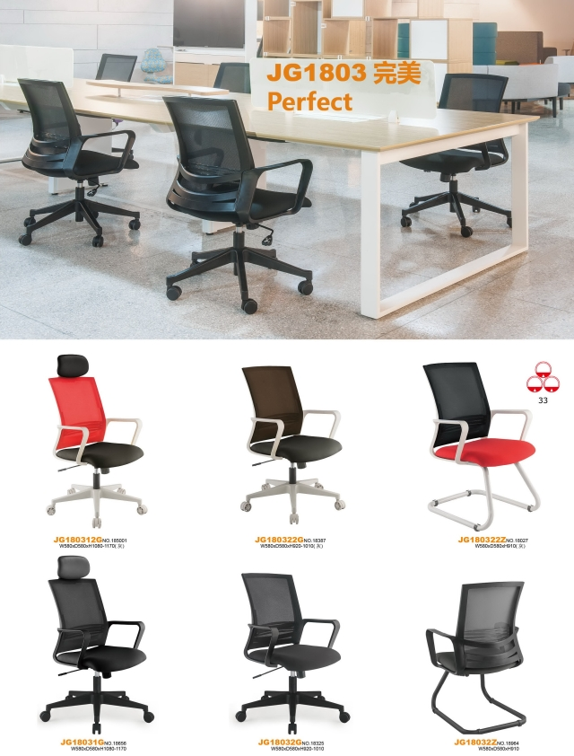 JG1803 PERFECT CHAIR SERIES