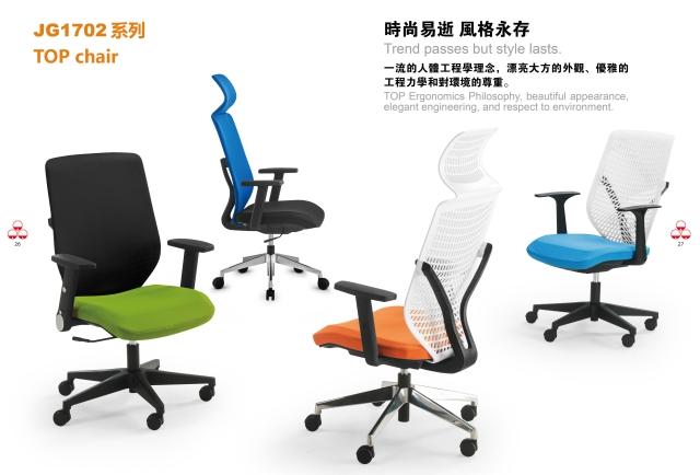 JG1702 頂椅