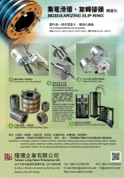 Cens.com MODULARIZING  SLIP-RING ‧ROTARY JOINTS TAIWAN LONG HAWN ENTERPRISE CO.
