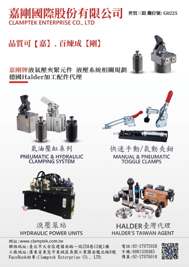 Pneumatic & Hydraulic Clamping System