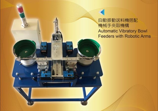 自動振動送料機搭配機械手夾取機構