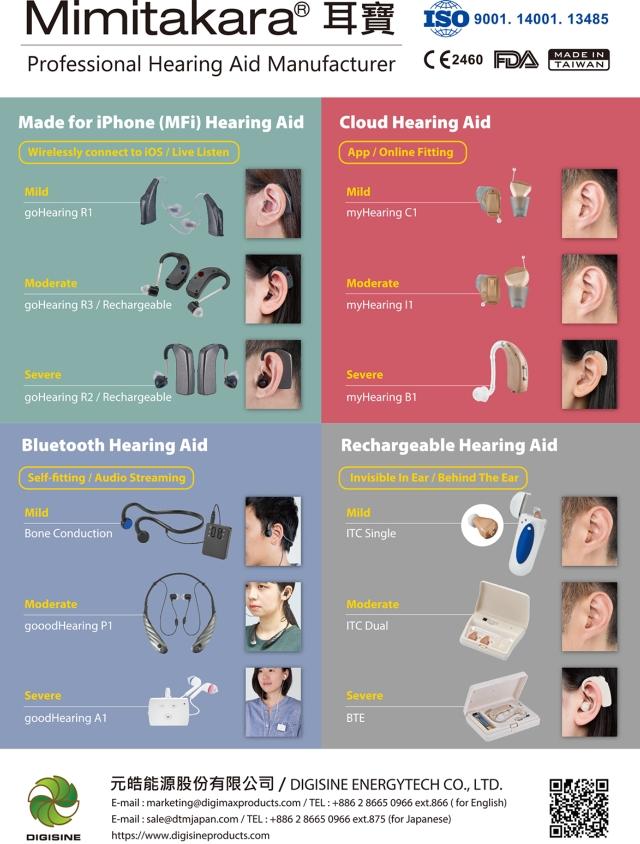耳宝助听器