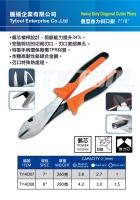 Heavy Duty Diagonal Cutting Pliers