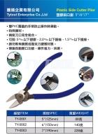 Plastic Side Cutter Plier