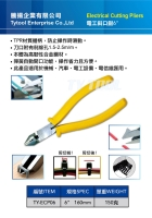 Electrical Cutting Pliers
