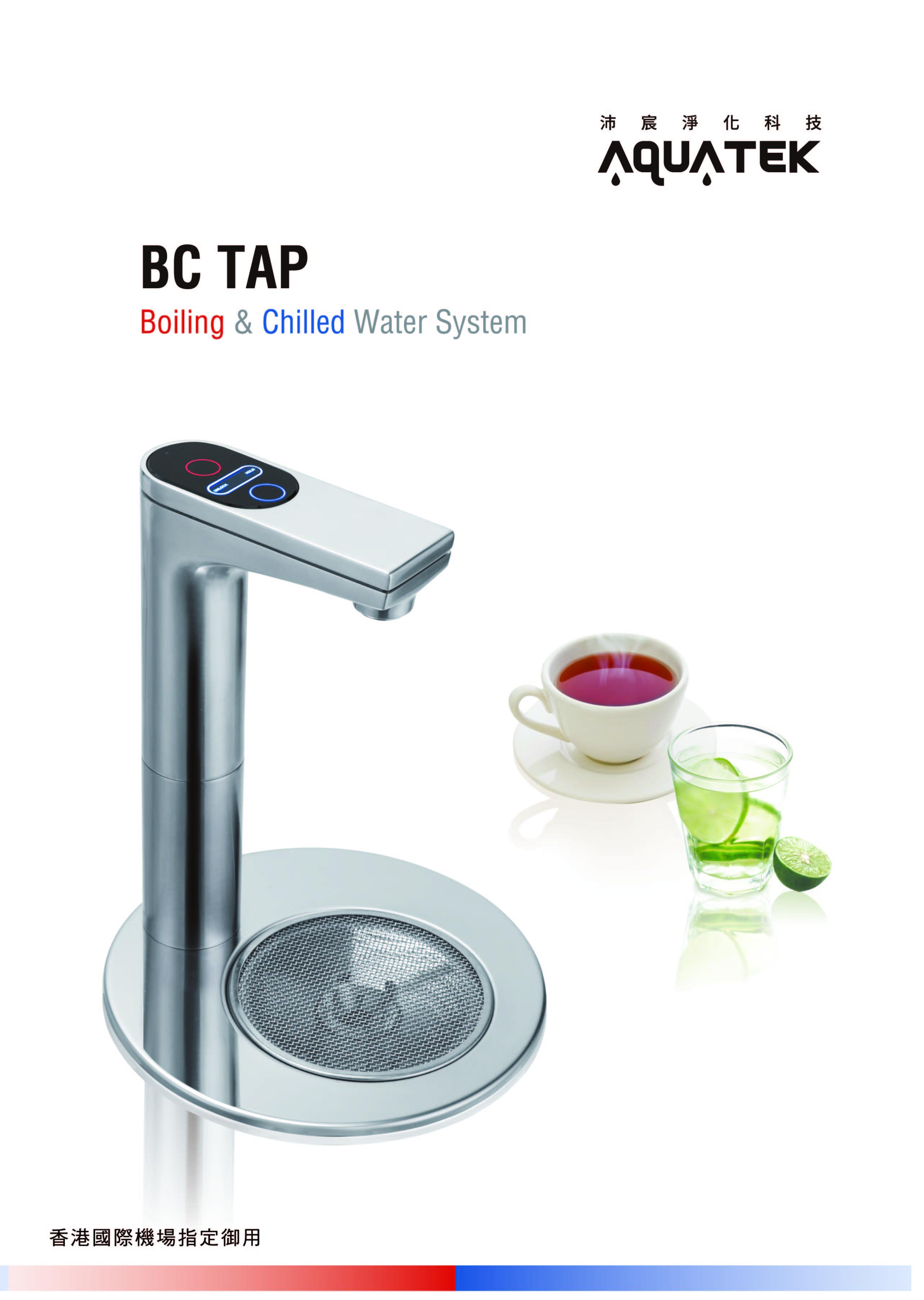 厨下饮水机BC TAP