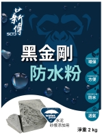 薪传黑金刚防水粉 (2公斤装)