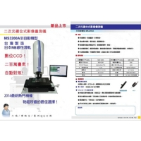 Cens.com The second element image measuring instrument ISHIN TECHNOLOGY CO., LTD.