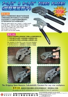 "Cens.com 7-1/2"" & 9-1/2"" TURBO PLIERS RONG GHAO INDUSTRY CO., LTD."