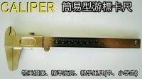 150mm Caliper