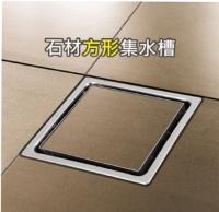 磁磚方型集水槽