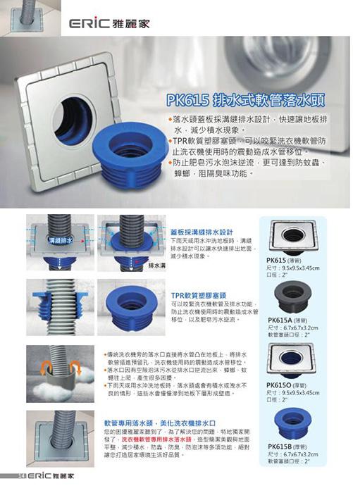 排水式軟管專用落水頭