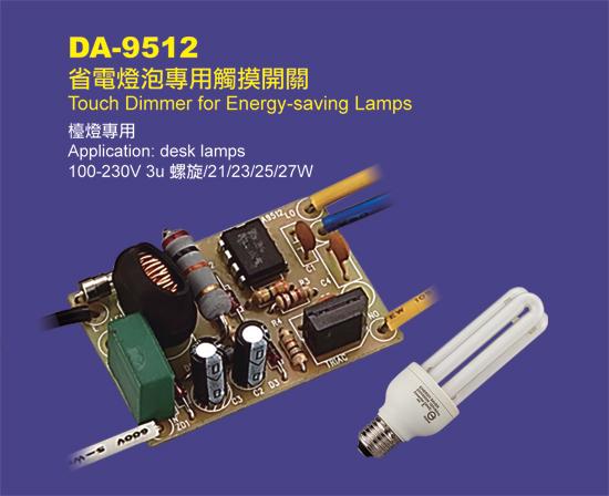touch dimmer for energy saving lamps dex enterprise co ltd product information. Black Bedroom Furniture Sets. Home Design Ideas