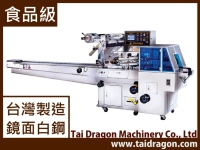 Box-Motion Auto-Packaging Machine