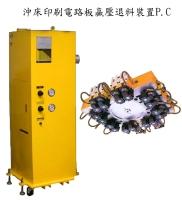 沖床印刷電路板油壓退料裝置P.C