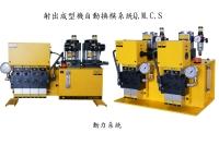 射出成型機自動換模系統Q.M.C.S.