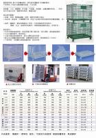 倉庫籠規格表