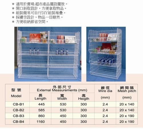 Supermarket shelf / basket shelf specs   SANE JEN INDUSTRIAL