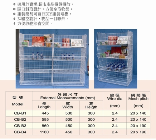 超市貨架規格表