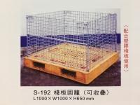 S-192 棧板固籠