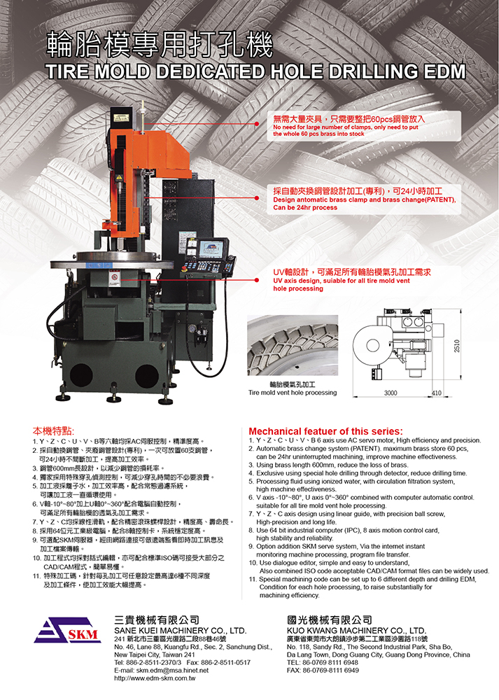 Tire Mold Dedicated Hole Drilling EDM