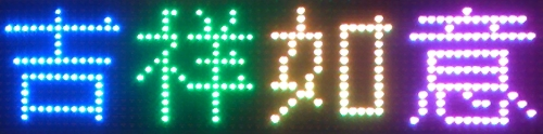 Outdoor full-color LED display