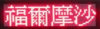 室内Φ3.75字幕跑马机