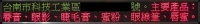室內Φ5.0字幕跑馬機