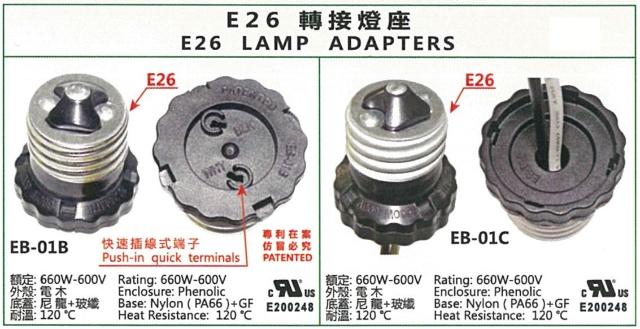 E26 转接灯座