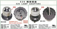 E26 轉接燈座 E26 LAMPHOLDER ADAPTER