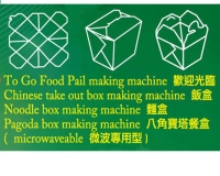 Cens.com Noodle box machine CAN GO COMPANY LTD.