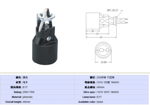 E17  lamp holder for North America