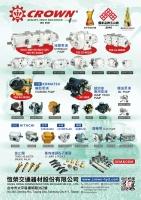 Cens.com 最新產品總覽 恆榮交通器材股份有限公司