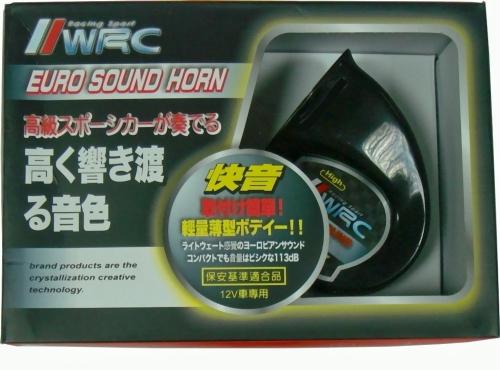 WRC渦式快音喇叭