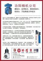 搪銑頭、延伸銑頭、數控機銑頭、 銑削頭、萬能角度頭和鑽頭