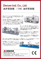 Cens.com Heavy oil country lathes/CNC heavy oil country lathes DENVER IND. CO., LTD.