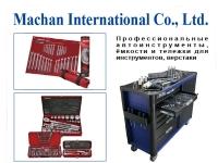 Tool Storage Boxes/Steel Tool Boxes/ Auto Repair Tools