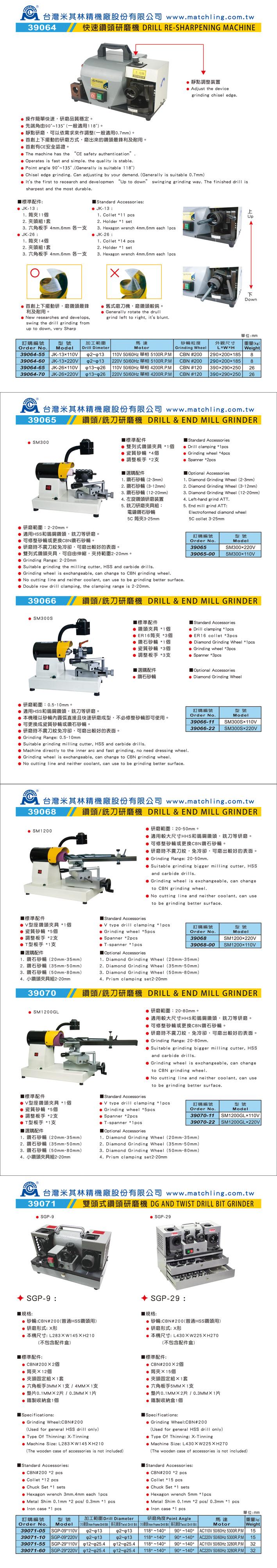 端铣刀研磨机