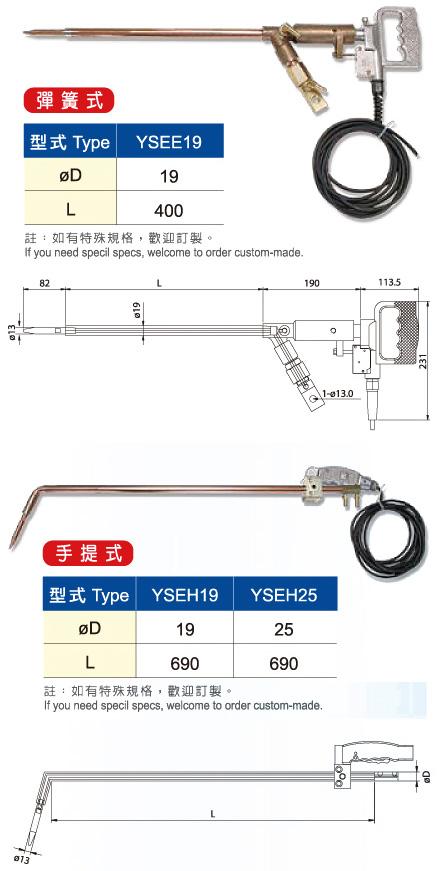 手提式抵抗熔接机