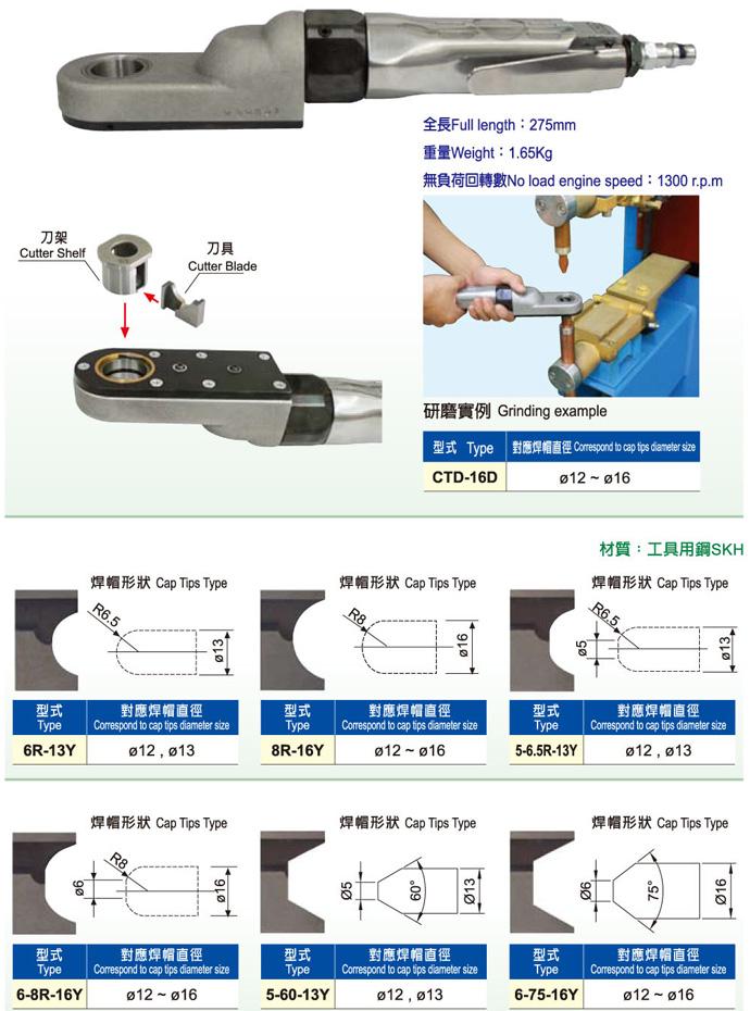 焊帽研磨机&刀具
