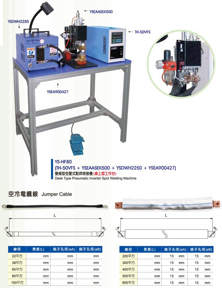变频型空压式点焊熔接机