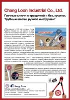 Russian / Гаечные ключи
