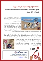 Arabic / Ratchet wrenches