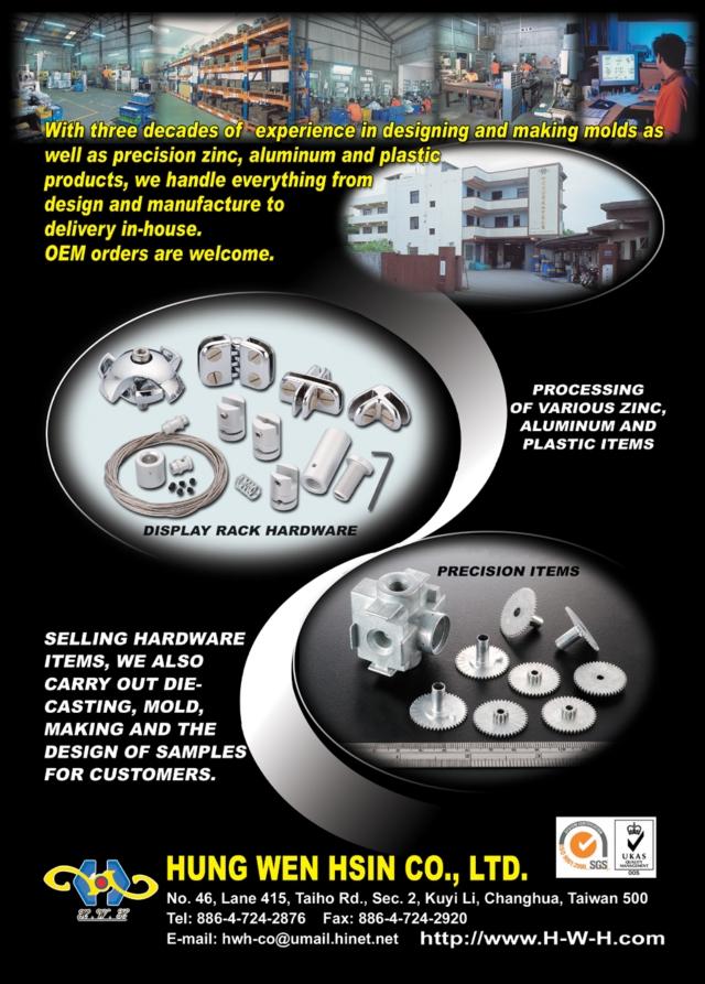 鋅合金製品 委託開發生產