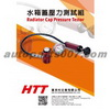 Pressure Testor For Radiator Cap
